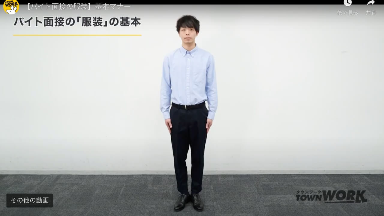 工場勤務入社初日の男の服装