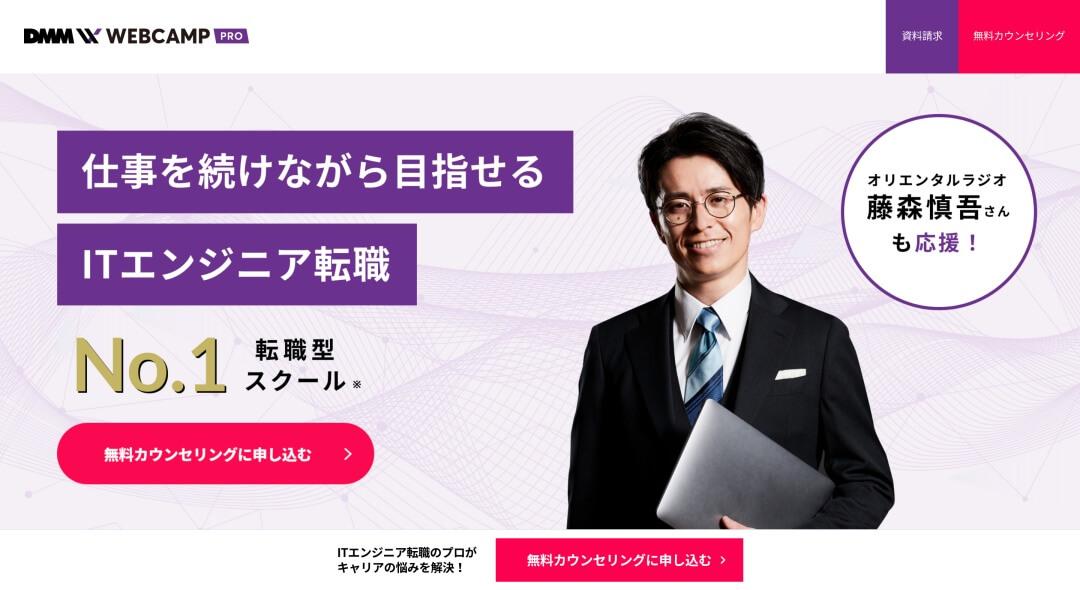dmm webcamp pro